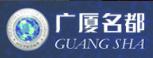 湖南广厦房地产开发有限公司-武冈招聘