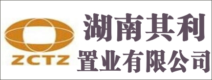 湖南其利置业有限公司(邵阳天元湘湖房地产开发有限公司)-武冈招聘