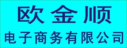 邵阳市欧金顺商务电子有限公司-武冈招聘