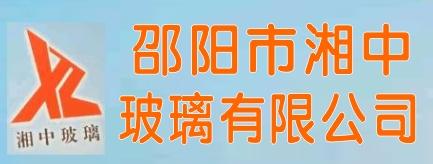 邵阳市湘中玻璃科技有限公司-武冈招聘