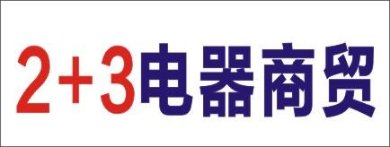 2 3电器商贸-武冈招聘