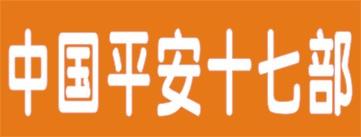 中国平安股份有限公司十七部-武冈招聘