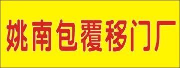 姚南包覆移门厂-武冈招聘