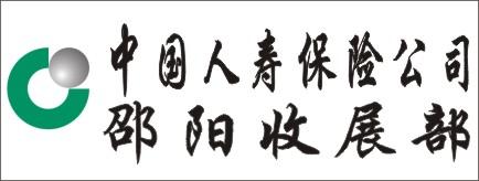 中国人寿(收展部1)-武冈招聘