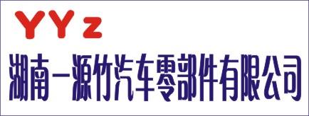 湖南一源竹汽车零部件有限公司-武冈招聘