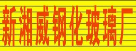 新邵新湘威玻璃加工厂-武冈招聘
