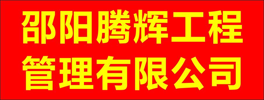 邵阳腾辉工程管理有限公司-武冈招聘