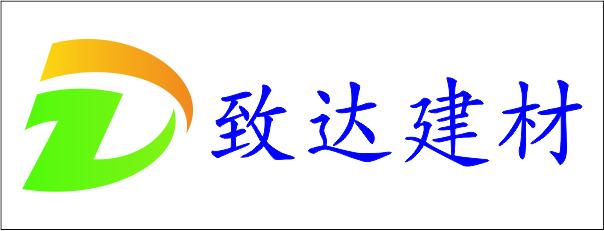 邵阳致达建材贸易有限公司-武冈招聘