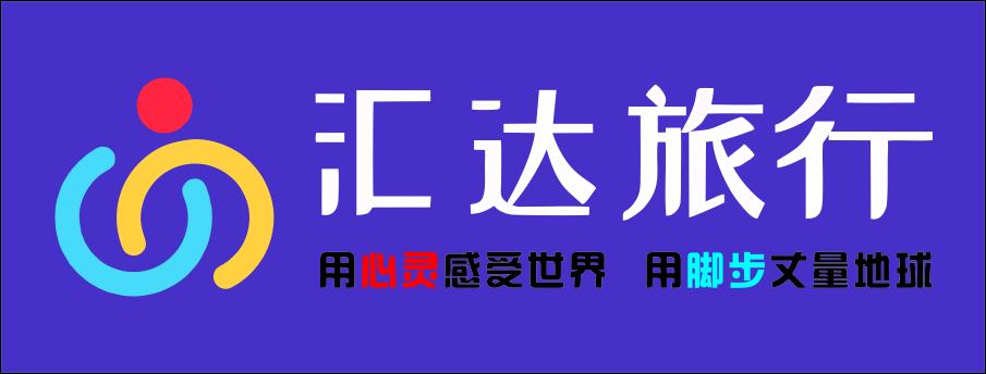 邵阳汇达新旅文化传媒有限公司-武冈招聘
