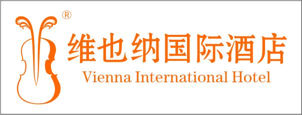 维也纳国际酒店(邵阳大汉步行街店-武冈招聘