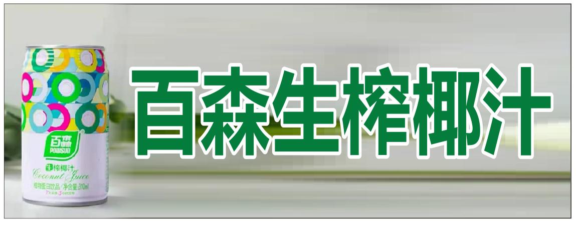 百森国际饮料有限公司/百森生榨椰汁-武冈招聘